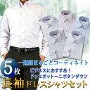 ワイシャツ まとめ買い ストライプ
