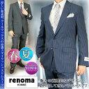 renoma レノマ メンズスーツ スタイリッシュスリム COOL MAX ビジネススーツ ブランドスーツ 63024/63025