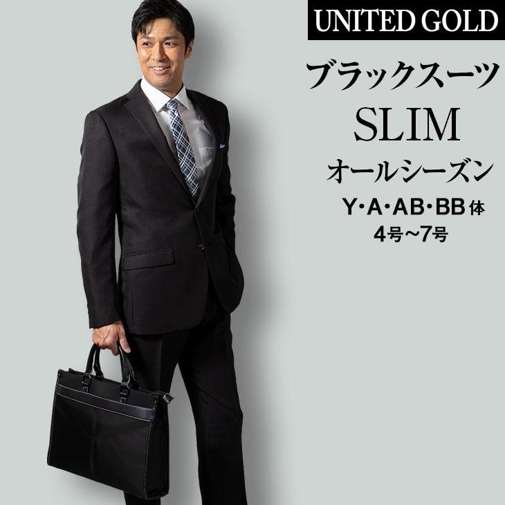 スーツ メンズ スリムスーツ ビジネス リクルート ブラックスーツ 黒無地 オールシーズン…...:unitedgold:10004748