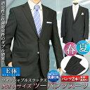 【送料無料】スーツ メンズ ツーパンツスーツ E体 大きいサイズ ワンタック 黒 黒紺 69007/69008【あす楽対応】【02P20Oct16】