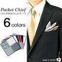 ポケットチーフ シルク100% マルチ柄 日本製 ビジネス パーティー フォーマル 結婚式 ak9100〈ゆうパケット〉【送料無料】