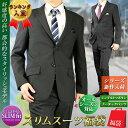 【楽天スーパーセール】【半額以下】【50%OFF】スーツ メンズ ビジネス スリムスーツ
