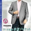 ジャケット メンズ renoma レノマ 春夏 ブレザー 麻 リネン ブランド テーラードジャケット グレー 217301【送料無料】【あす楽】