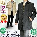 スプリングコート メンズ ビジネスコート 軽量 花粉つかない 軽い ポケッタブル 撥水 黒 ベージュ 416661【送料無料】