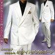 ダブルスーツ 白スーツ メンズ パーティースーツ ドレススーツ ゆったり ツータック ステージ衣装 矢沢ライブ コンサート 116871-3【あす楽対応】