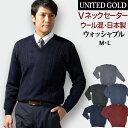 セーター メンズ 日本製 ビジネス Vネックセーター ニット...