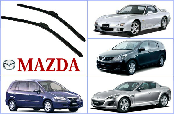 Mazda car left and right two 350-600 mm-friendly choice! Aero wiper MAZDA