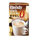 AGF Blendy(ブレンディ)スティック カフェオレ 甘さなし8.9g×10本 24箱セット