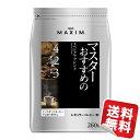 AGFMAXIM(マキシム)レギュラーコーヒーマスターおすすめのスペシャル・ブレンド260g12袋セット【送料無料】※北海道・沖縄・中継地域は別途送料がかかります