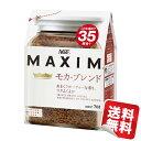 AGFMAXIM(マキシム)インスタントコーヒーモカ・ブレンド袋70g24袋セット【送料無料】※北海道・沖縄・中継地域は別途送料がかかります