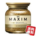 AGMMAXIM(マキシム)インスタントコーヒー80g瓶24個セット【送料無料】※北海道・沖縄・中継地域は別途送料がかかります