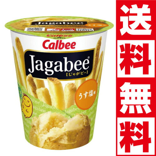 Calbee卡乐比淡盐味薯条40g*12
