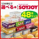 【即納】大塚製薬 SOYJOY(ソイジョイ)12本単位で種類が選べる48本セット【RCP】