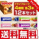 【DM便】大塚製薬 SOYJOY(ソイジョイ) フルーツ系4...