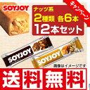 【DM便】大塚製薬 SOYJOY(ソイジョイ) ナッツ系2種...