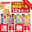 【DM便】大塚製薬 SOYJOY(ソイジョイ)1本単位で種類...