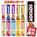 大塚製薬 SOYJOY(ソイジョイ)12本単位で種類が選べる48本セット朝食や小腹満たしに最適!美味...