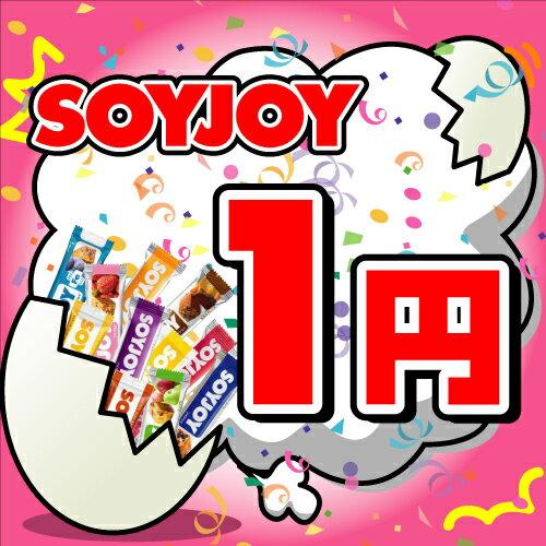 大塚製薬 SOYJOY(ソイジョイ)1円で買える特価品!※味は選択出来ません。【RCP】...:unityshop:10000472