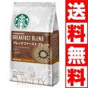 AGF STARBUCKS(スターバックス)レギュラーコーヒー(粉)ブレックファースト ブレンド 160g 12袋セット【送料無料】【RCP】