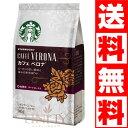 AGF STARBUCKS(スターバックス)レギュラーコーヒー(粉)カフェ ベロナ 140g 12袋セット【送料無料】【RCP】