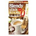 AGF Blendy(ブレンディ)スティック カフェオレ 砂糖ゼロ9.5g×10本 24箱セット【RCP】