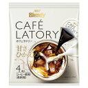 AGF ブレンディ(Blendy)カフェラトリー ポーションコーヒー甘さひかえめ18g×4個 24袋セット【RCP】