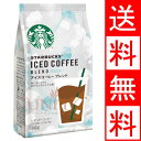AGF STARBUCKS(スターバックス)レギュラーコーヒー(粉)アイスコーヒー ブレンド 140g 12袋セット【送料無料】【RCP】