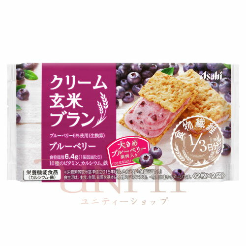 アサヒ バランスアップ クリーム玄米ブラン ブルーベリー 1箱6袋入り《72g(2枚×2袋)》【RCP】
