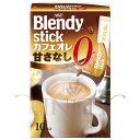 AGF Blendy(ブレンディ)スティック カフェオレ 甘さなし9.5g×10本 24箱セット【RCP】