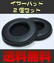 【送料無料】SONY MDR-V700 MDR-V700DJ MDR-V500 MDR-V500DJ MDR-Z700DJ MDR-XD900 MDR-V730 MDR-Z500 対応 交換用 ヘッドホンパッド イヤーパッド イヤパッド イヤホン sony 2個 ヘッドフォン スペア オーディオ 耳あて クッション カバー スポンジ 劣化 パッド イヤ