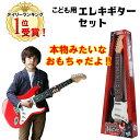 キッズ用 エレキギター おもちゃ レッド ブラック ストラップ 付き 赤 黒