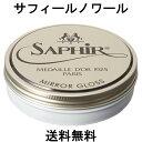 サフィールノワール Saphir Noir ワックス ミラーグロス 75ml ハイシャイン シューポリッシュ 鏡面磨き 靴磨き 光沢