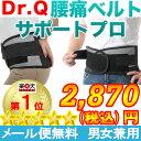 【信頼の楽天ランキング1位】驚異の保持力 Dr.Q 腰痛ベルト サポートプロ 腰痛対策 腰 腰痛予防