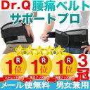 【信頼の楽天ランキング1位】◆Dr.Q 腰痛ベルト◆腰 腰痛 腰痛対策 腰痛予防 腰用 腰の痛み 腰