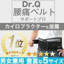 腰痛ベルト【信頼の楽天ランキング1位】 Dr.Q 腰痛でお悩みの方に Wのベルトでしっか
