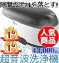 【みるみる落ちる!】超音波洗浄機 家庭用トップレベル43,000H...