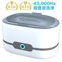 【みるみる落ちる!】超音波洗浄機 家庭用トップレベル43,000Hzの振動 パワフル35W Pers