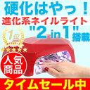 あす楽【最新モデル】高速硬化36w ledライト ネイル ラ...