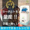 ヨーグルトメーカー 【保温カバー&クリップ付】牛乳パックのままポンッ【タイマー機