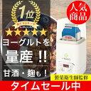 i-WANO 【製菓衛生師監修】 ヨーグルトメーカー 父の日...