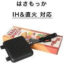在庫わずか【 IH & 直火 対応 】 ホットサンドメーカー はさもっか 分離可能 HASAMOCC
