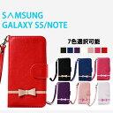 SAMSUNG GALAXY S5ケースリボンケース Galaxy S5 SC-04F 手帳型スマホケース ギャラクシースマホケース ギャラクシーS5カバー /全7色/お洒落/スタンド機能付き/スマートフォンケース/上品/可愛い/スマホ カバー/配色設計/サムスン/カード収納/SAMSUNG GALAXY S5カバー/横開/