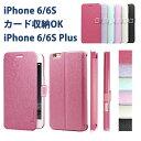 iPhone6/6S ケース iPhone6/6S plus ケース 手帳型 アイフォン6S アイフォン6S plus 手帳型ケース アイホン6 カバー スタンドタイプ レザー調 スマホケース かわいい iPhoneケース