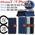 iPhone7/7 Plus ケース iPhone5/5S/SE/6/6S/6/6S Plus Galaxy S6/S6 edge/S7 edge Xperia Z3/Z4/Z5 ケース デニム アイフォン5S SE 6S 7 Plus ケース 手帳型ケース アイホン6 7 ジーンズ iPhoneケース カバー レザー カード収納 横開きフリップケース インディゴ
