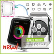 Apple Watch ケース 42mm Apple Watch ケース 38mm アップル ウォッチ リキッド・クリスタル ケース/Apple Watch/ケース/apple watch ケース/TPU クリアケース/apple watch 38mm/アップルウォッチ ケース/