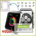 【DM便送料無料】Apple Watch 38mm Apple Watch 42mm対応リキッド・クリスタルケース
