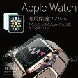 アップル ウォッチ 強化ガラスフィルム 硬度9H 38/42mm Apple Watch フィルム 日本製素材 APPLE WATCH/アップル/ウォッチ/時計/画面/保護/気泡レス 1.6 1.7 インチ 保護フィルム アップル 時計/腕時計/ウェアラブル時計 ウェアラブル端末 アップルウォッチ