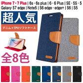 iPhone7 ケース iPhone7 Plus ケース iPhone6s/6s Plus/6/6 Plus/SE/5S/5 ケース Galaxy S7 edge/Note7/S6 edge/edge+/S6/S5/Note5 手帳型 ケース デニム フェイクレザー カバー 全8色 TPUシリコン スマホ カバー サムスンカバー アイフォン6/6s/7 ケース