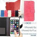 お洒落 カードホルダー付 マグネット式iPhone6/6s iPhone6/6s plus ケース クロコダイル柄 アイフォン6s アイフォン6s plus ケース 手帳型 アイホン6 カバー スタンドタイプ レザー スマホケース iPhoneカバー ワニ柄