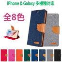 iPhoneX ケース iPhone8 ケース iPhone7 ケース iPhone6s ケース iPhone 6/6s7/8 Plus ケース iPhone SE/5S/5 手帳型 ケース Galaxy S7 edge/S6 edge/edge /S6/S5/Note5 ケース デニム フェイクレザー カバー 全8色 TPUシリコン スマホ カバー サムスンカバー